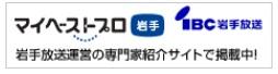 http://mbp-iwate.com/lifesapri/